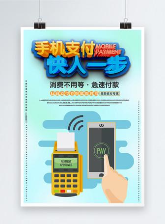 手机支付宣传海报