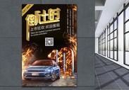 汽车上市倒计时海报图片