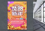 春节新年电商促销海报图片