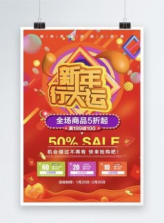 春节新年电商促销海报
