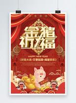 春节新春海报图片