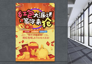 红包促销活动海报图片
