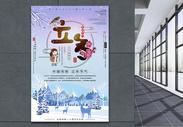 立冬节气海报图片