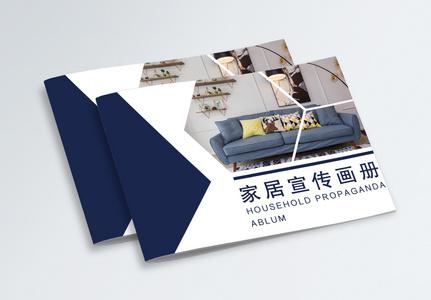 家居封面画册图片