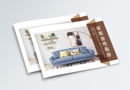 家居宣传画册封面图片