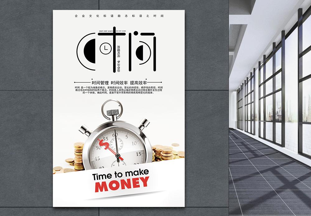 时间创意企业文化海报图片