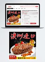 澳洲腌制牛排促销主图图片
