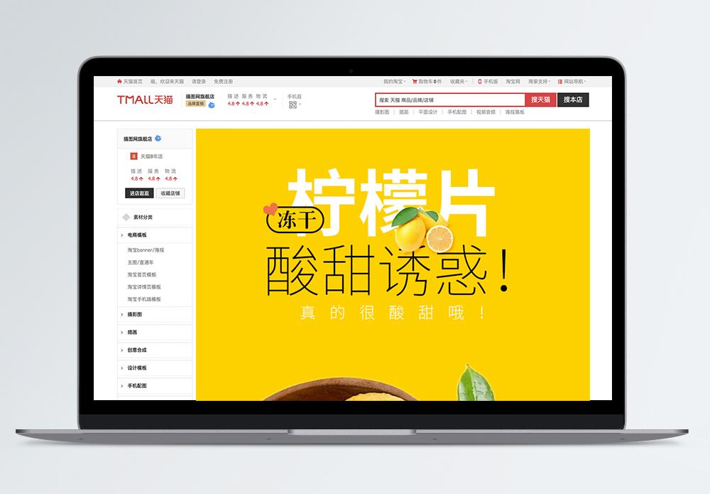 柠檬片促销淘宝详情页图片