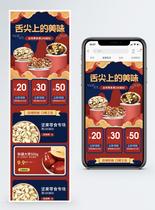 美食干果促销淘宝手机端模板图片