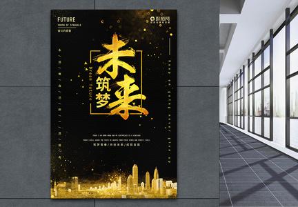 黑金大气励志企业文化宣传海报图片