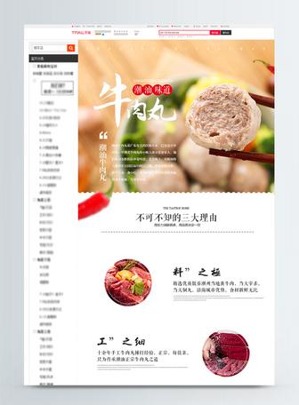 潮汕牛肉丸美食淘宝详情页