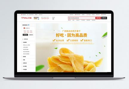 精选酸甜芒果干淘宝详情页图片