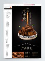 传统老陈皮淘宝详情页图片