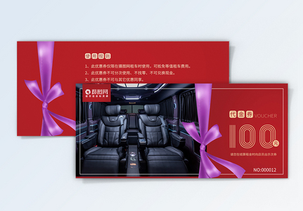 汽车优惠券图片