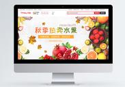 秋季新鲜水果淘宝首页图片