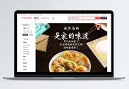 美味水饺淘宝详情页图片