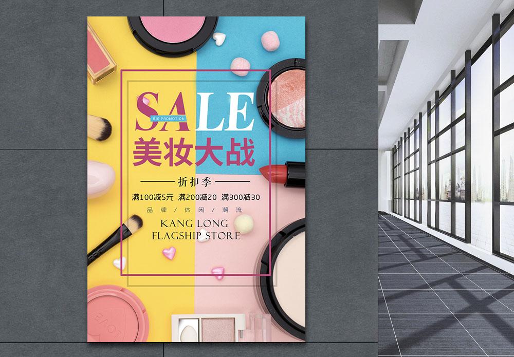 美妆大战促销海报图片