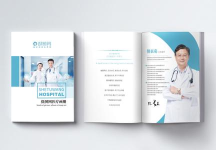 医疗画册整套图片