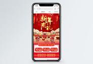 新年好礼促销淘宝手机端模板图片