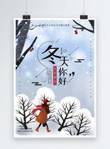 冬天你好节日海报图片