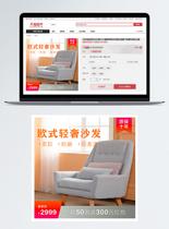 沙发促销淘宝主图图片