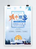 暖冬优惠促销折扣海报图片