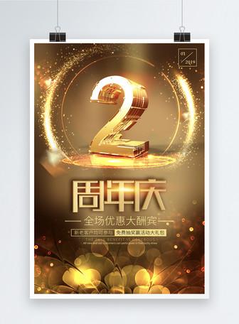 2周年庆炫酷活动促销海报