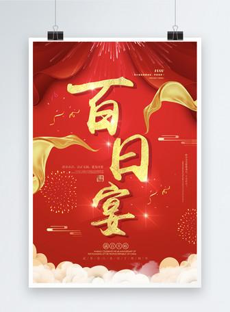 百日宴会海报
