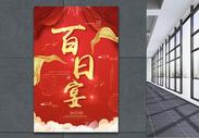 百日宴会海报图片