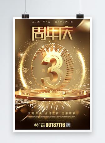 3周年庆大气活动促销海报