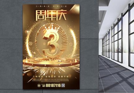 3周年庆大气活动促销海报图片