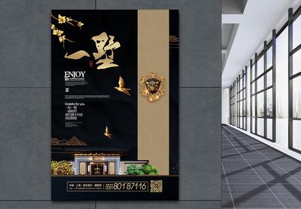 中式地产深色系房产宣传海报图片