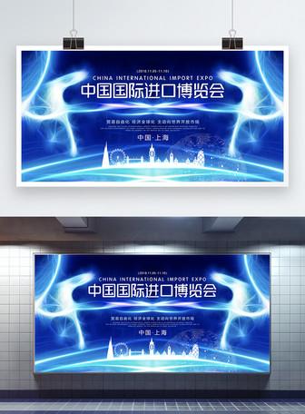 国际进口博览会展板