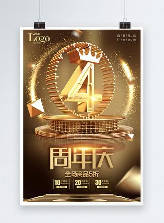 4周年庆大气活动促销海报