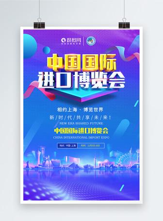 中国国际进口博览会海报