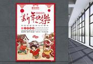 新年快乐红色喜庆海报设计图片