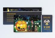 万圣节灵魂之夜活动体验券图片