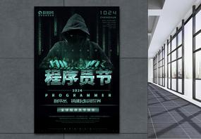 程序员节节日海报图片