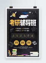 考研冲刺班培训班海报图片