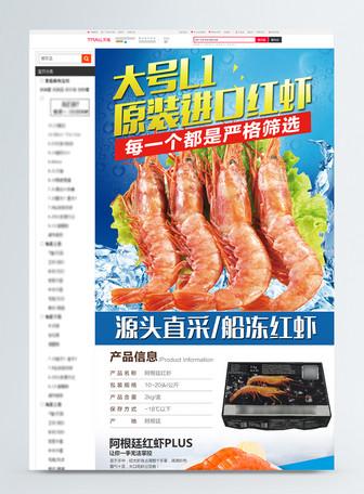 阿根廷红虾食品生鲜淘宝详情页