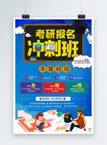 考研冲刺班教育海报图片