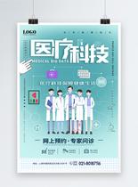 医疗科技宣传海报图片