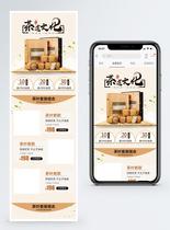 茶道文化茶叶促销淘宝手机端模板图片