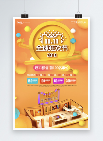 双11全球狂欢节优惠促销海报