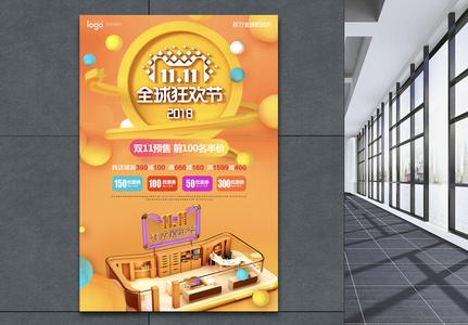 双11全球狂欢节优惠促销海报图片
