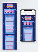 年终超级囤货季促销淘宝手机端模板图片