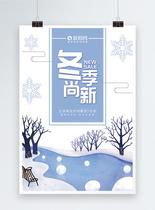 冬季尚新促销海报图片