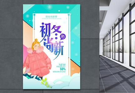 初冬尚新促销海报图片