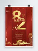 长征胜利82周年海报图片