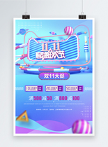 双11狂欢购物节优惠促销海报图片